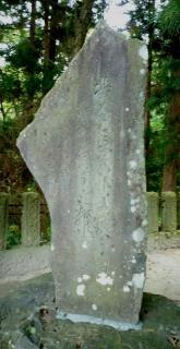 pict-P1060081松平容保弔歌の碑