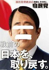 pict-安倍ヒットラー10