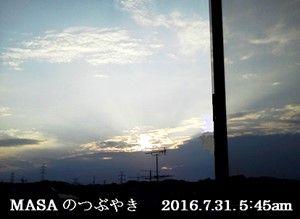 s-2016-07-31_062410