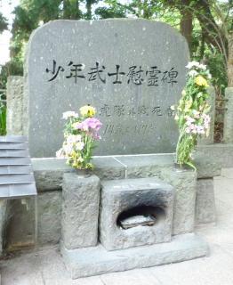 pict-P1060083少年武士慰霊碑