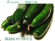 s-2020-07-27_064103