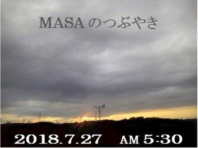 s-2018-07-27_065729