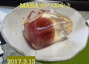 s-2017-03-15_160426