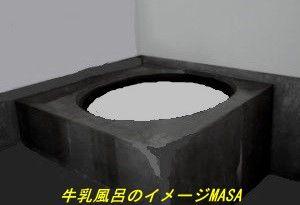 s-牛乳風呂の記憶