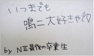 pict-11-校舎内落書き