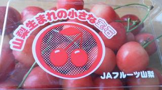 pict-20130607さくらんぼ-3