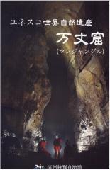 pict-万丈窟パンフ(1)
