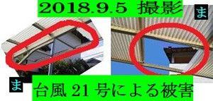 s-2018-09-05_112120