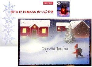 s-2014-12-19_083524