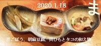 s-2020-01-19_080400