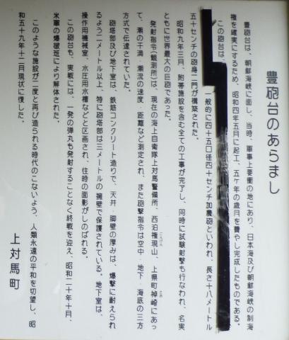 pict-P1050132豊砲台説明板