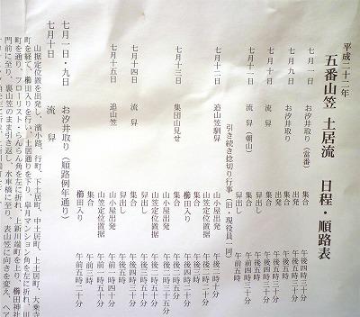s-祇園山笠(2)004