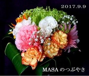 s-2017-09-11_064444