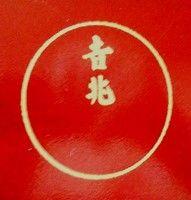 s-20160919-高麗橋・吉兆-2