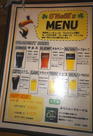 ビールメニューs