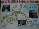 大柳川渓谷遊歩道案内図