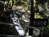 遊歩道から眺める天渕滝1