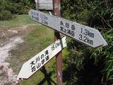 鹿之沢小屋からの距離