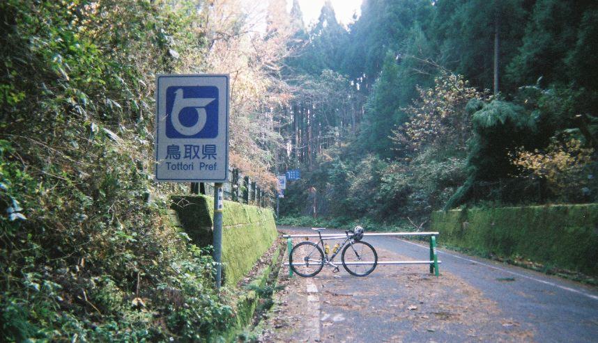 自転車生活 in 大東
