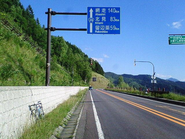 国道39号線 : 自転車生活 in 生駒(@look675campy)