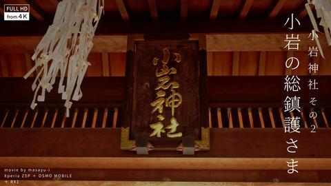 FULLHD4K小岩神社2