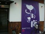 さぬき庵3
