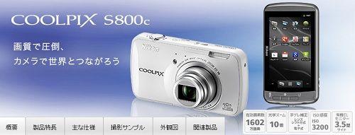 500-S800c