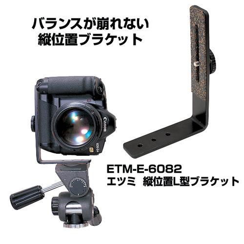 E-6082-S1
