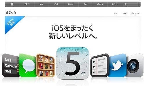 500-iOS5
