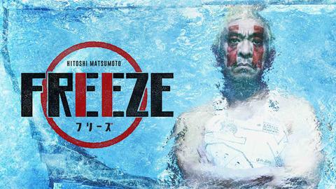 ワルツな笑い.松本人志「FREEZ」日本の最新技術×笑いが起こすシナジーとは!?