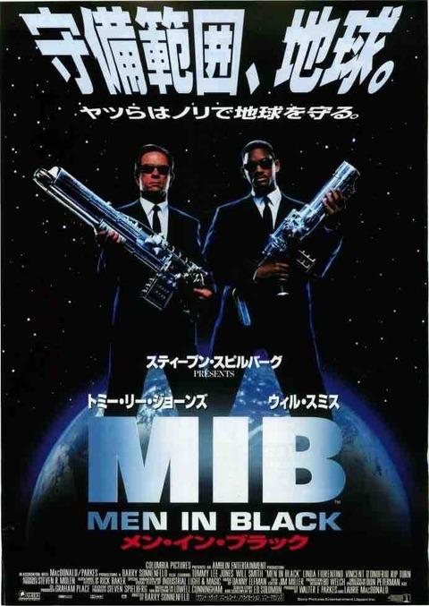ワルツな映画たち.あの男たちが帰ってくる!MIB インターナショナル