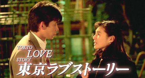 ワルツなドラマたち.20代社会人に今こそ見てほしい、傑作トレンディドラマ「東京ラブストーリー」から学ぶ令和の仕事観と恋愛観