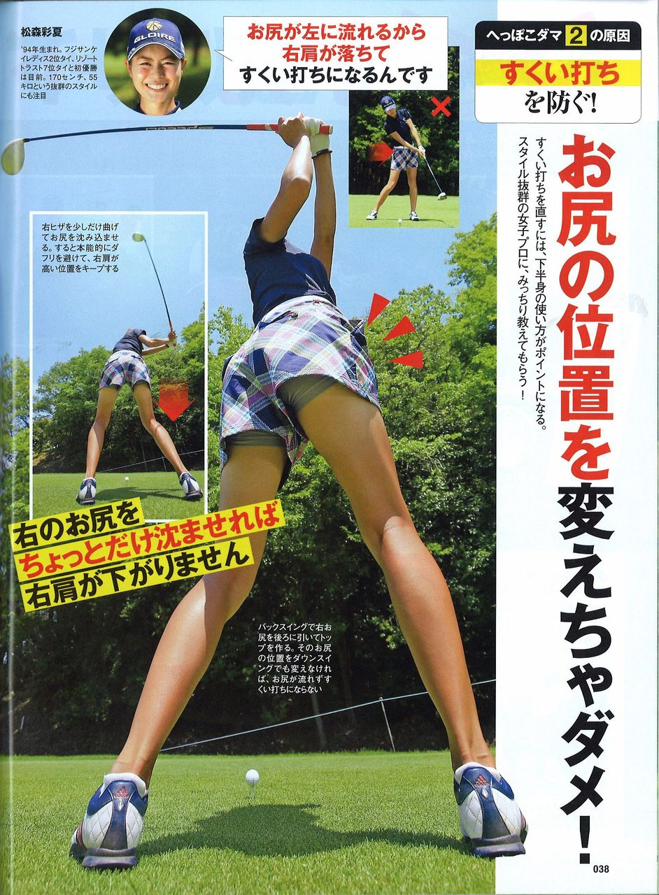 G2M ごるふ2ちゃんねるまとめ【女子ゴルフ】モデル系美人プロ・松森彩夏 Part2©2ch.netコメントするトラックバック