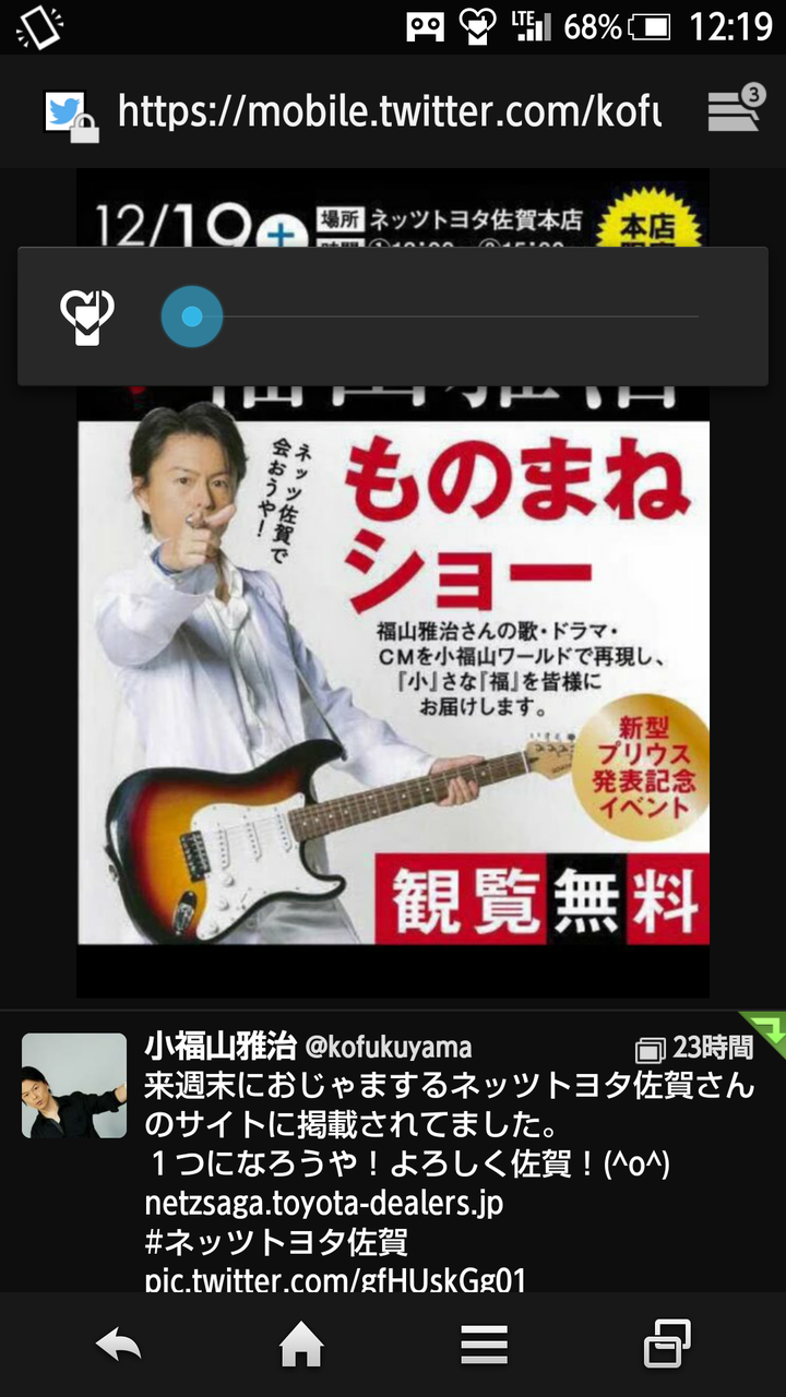 Screenshot_2015-12-13-12-19-03