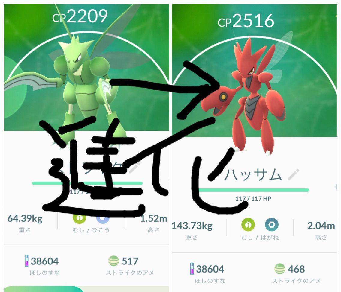 ポケモンgo #2018.1.10☆地味に進化してたポケモンのはなし : マシャビ