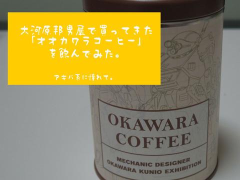 オオカワラコーヒー