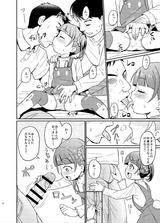 縮小_のんちゃんヒミツの営業中!?_008