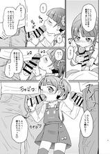 縮小_のんちゃんヒミツの営業中!?_009