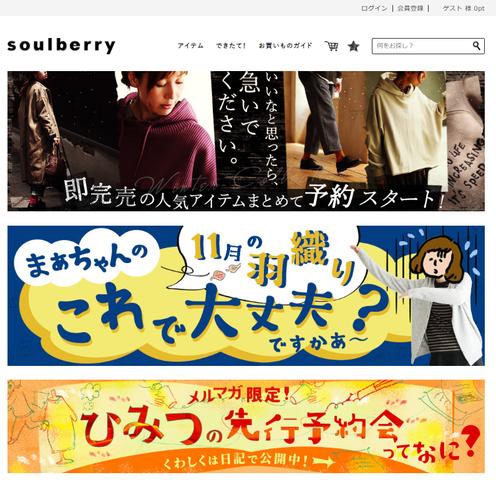 souiberry