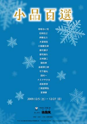 syohin_Poster-thumb