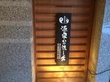 野沢温泉86