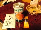 野沢温泉116