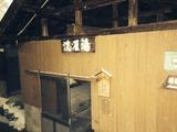 野沢温泉109