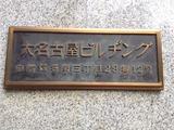 和歌山の旅6