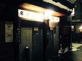 野沢温泉110