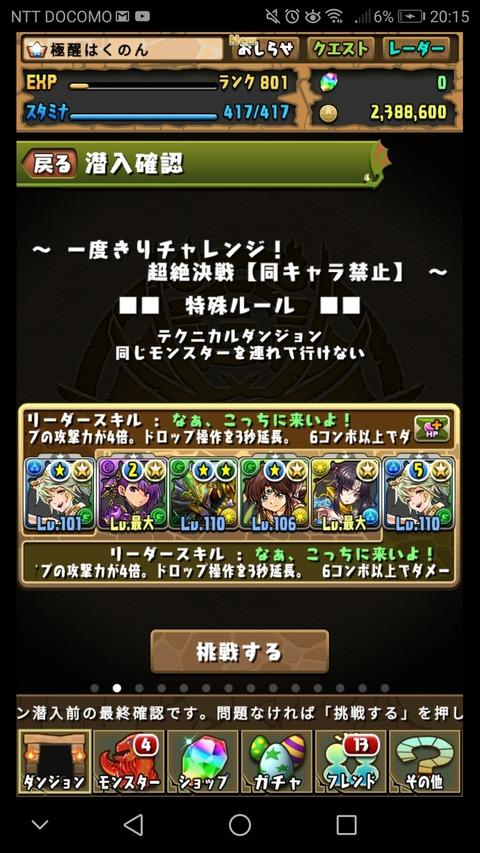 Screenshot_20180816-201505
