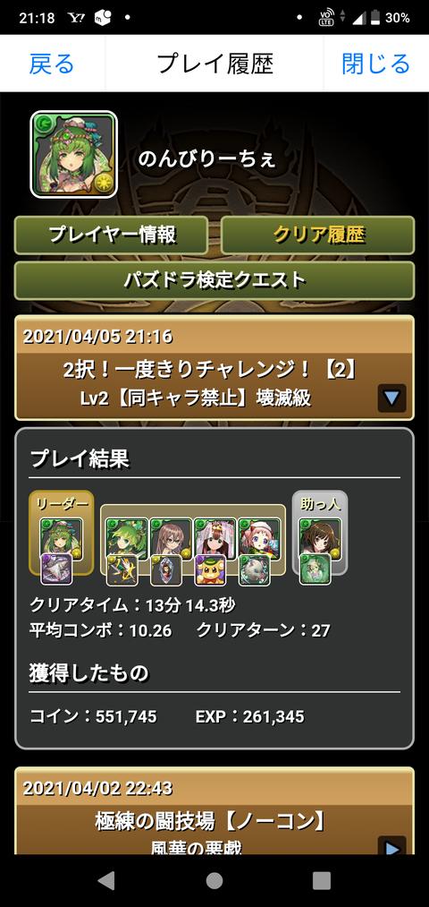 Screenshot_20210405-211843