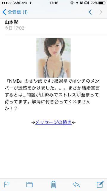 【エンタメ画像】【朗報】ワイ、山本彩から私信メールをもらう
