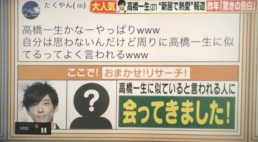 【エンタメ画像】オタクさん、うっかりTwitterに「高橋一生に似てると言われる」と書き込んだばかりにテレビに晒される(画像あり)