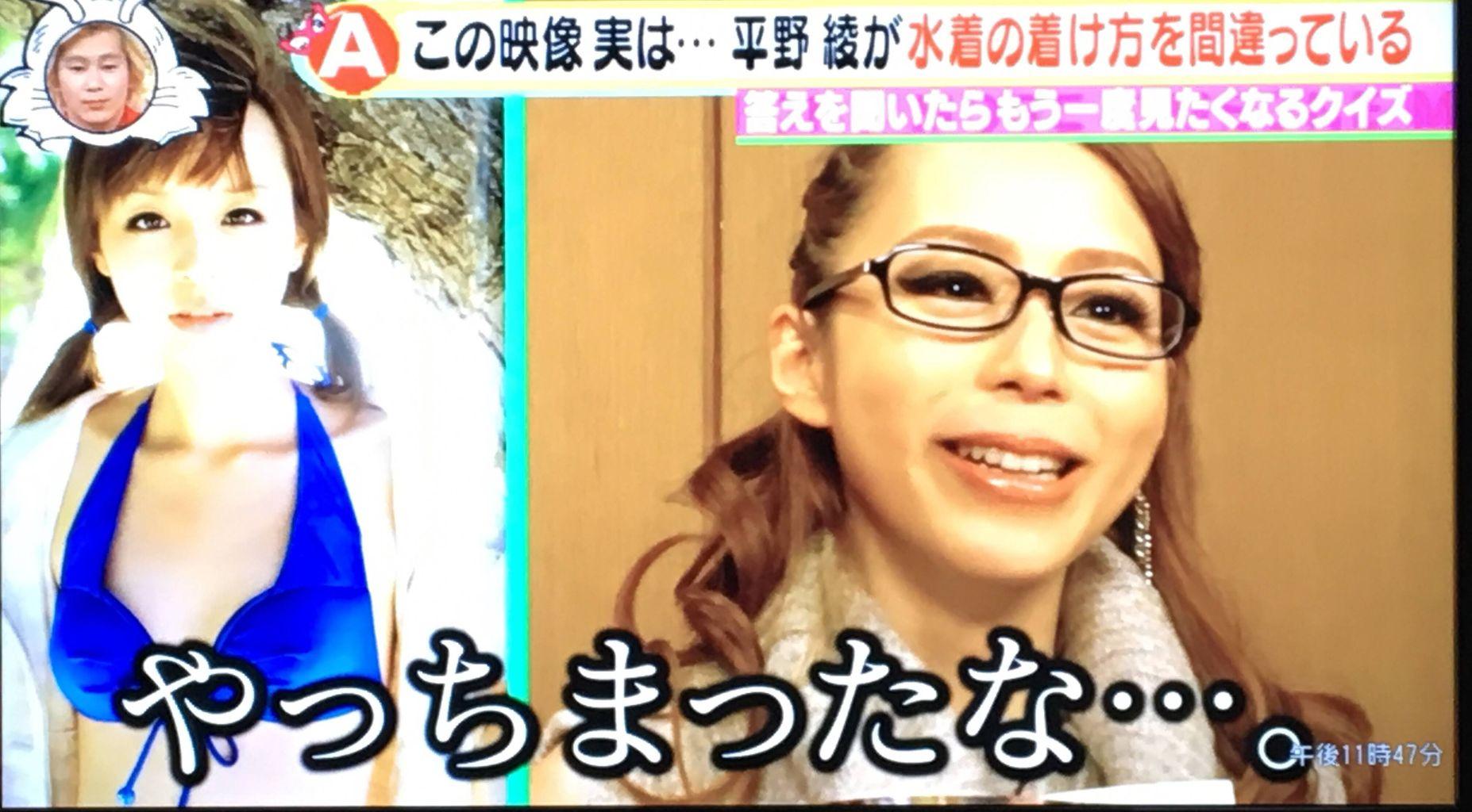 【エンタメ画像】《悲報》フジが平野綾の古傷を抉る!!!!!!!!!!!!!【画像あり】